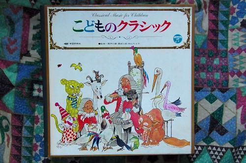 こどものクラシック10枚組LP01.jpg